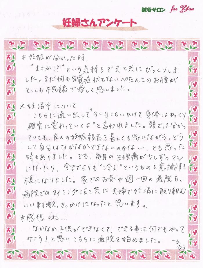 妊婦さんアンケート_田中様1