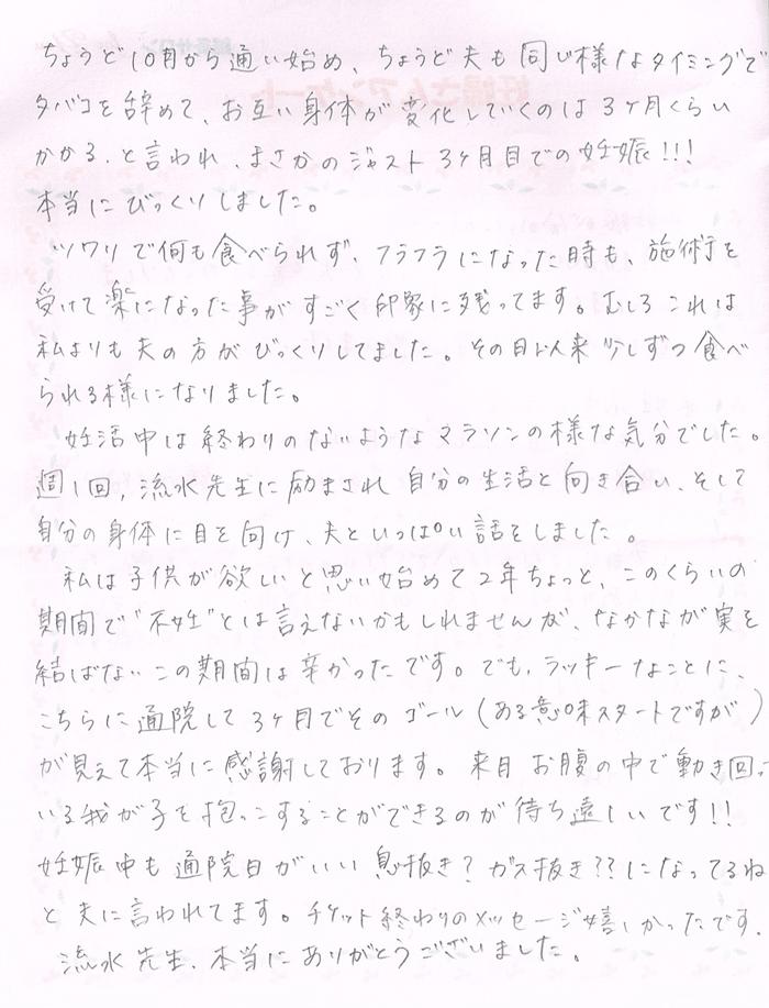 妊婦さんアンケート_田中様2