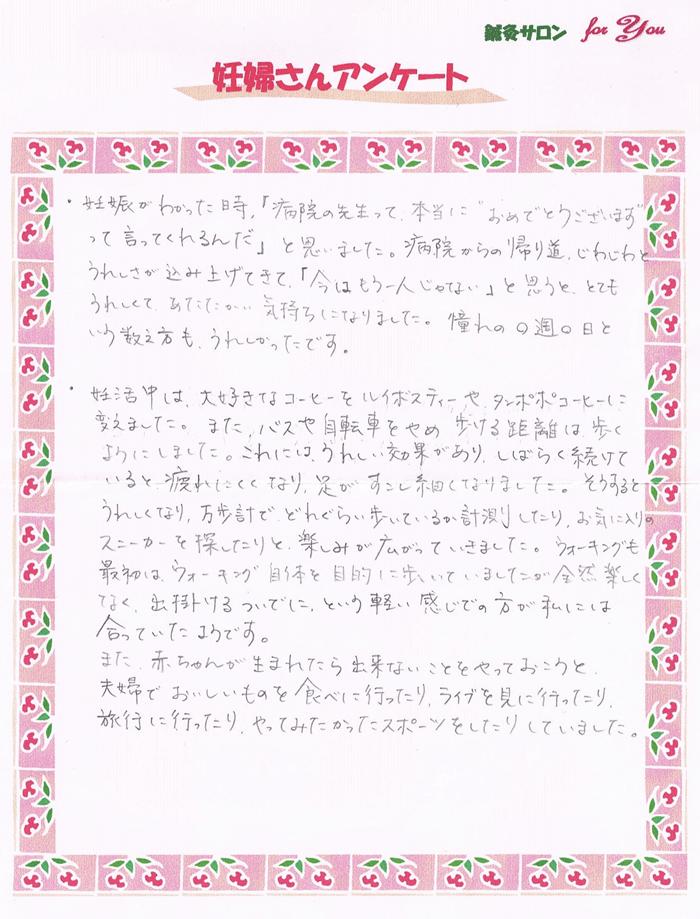 妊婦さんアンケート_坂口様