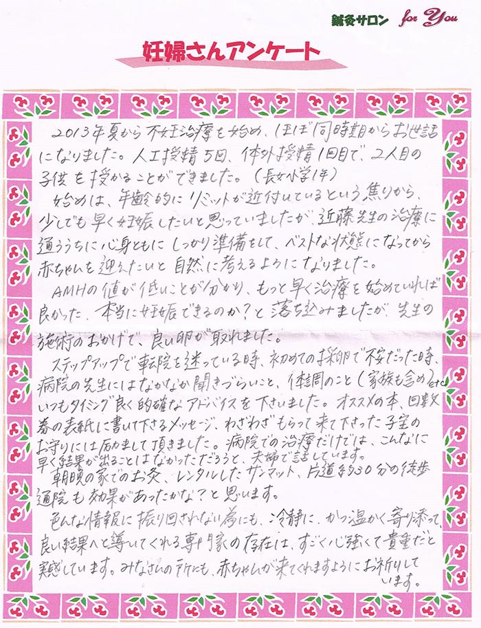 妊婦さんアンケート_FM様