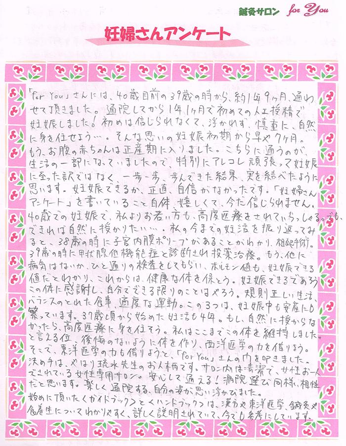 妊婦さんアンケート_田中様